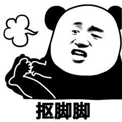 熊猫人卖萌微信表情包图片