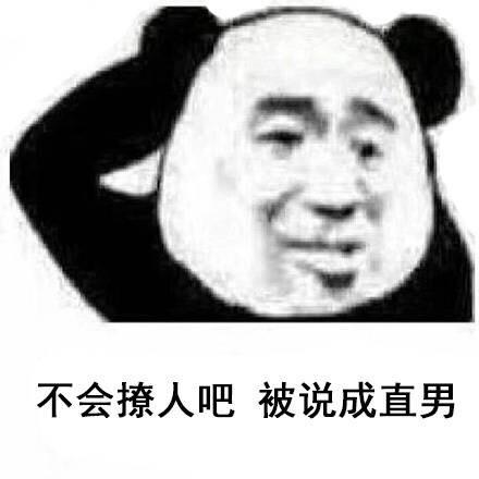 熊猫头渣男斗图微信表情包图片