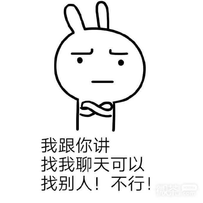 流氓兔撩人微信表情包图片