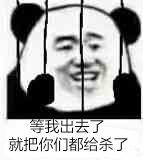 等我出去了以后熊猫人微信表情包图片