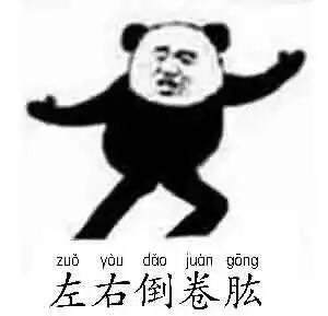 太极拳(熊猫人)恶搞微信白情包_微信表情_微茶网图片