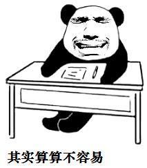 微信我可以抱你吗熊猫人恶搞表情包图片