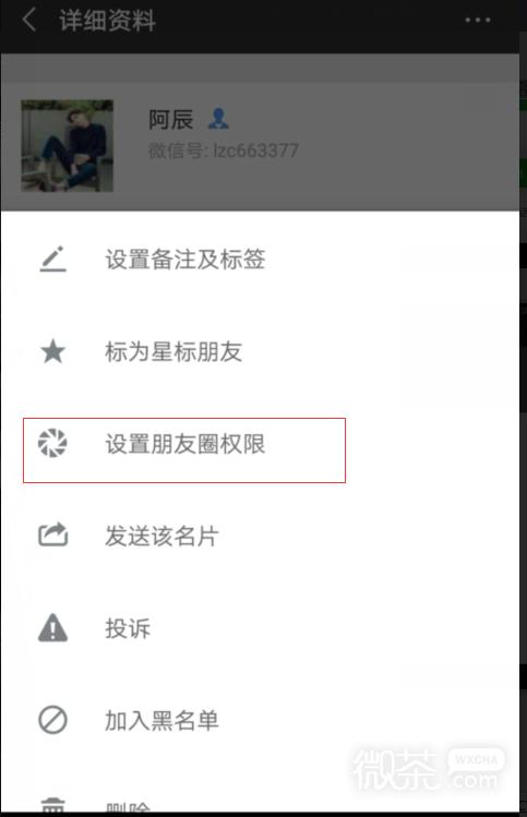 微信朋友圈怎么設置權限的方法?