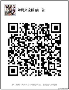 最新辣妈群二维码_二维码 240_310 竖版 竖屏