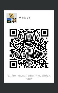 互投群二维码_文爱聊天交友_微信群_微茶网