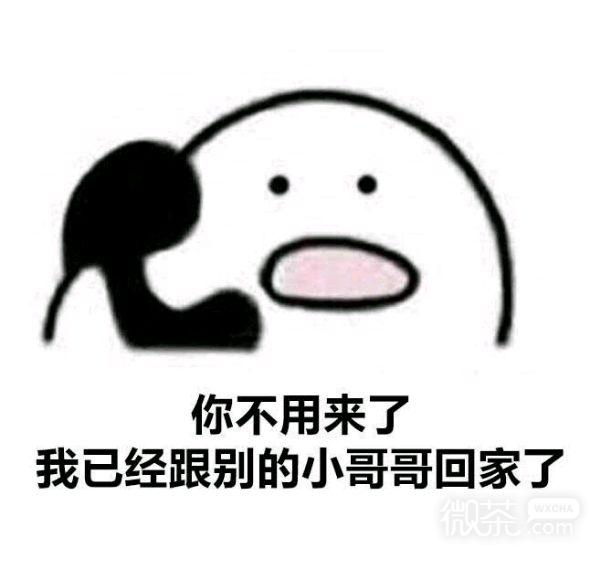 小仙女在吗微信打电话表情包
