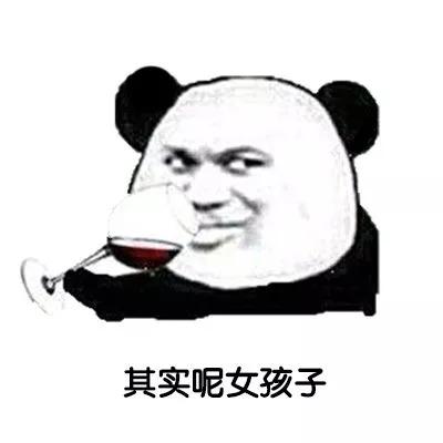 微信最新无水印恶搞熊猫头谈女人表情包合集下载