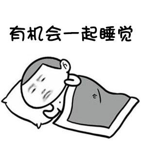 有机会一起来睡觉微信恶搞表情包