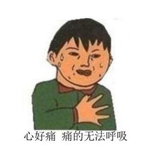 微信心痛到无法呼吸表情包图片