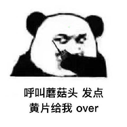 微信熊猫头蘑菇头呼叫系列表情包图片
