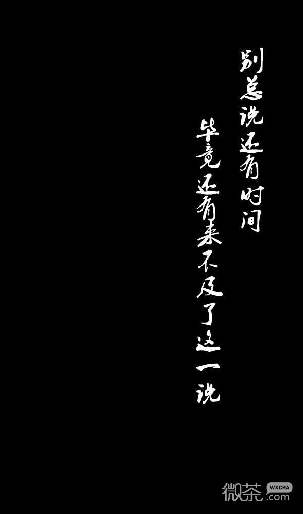 微信白字黑底古风文字图片