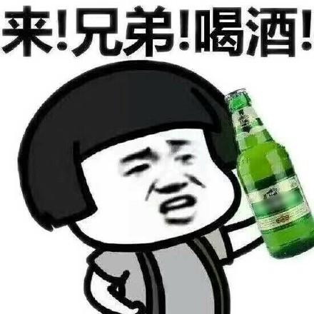 微信蘑菇头喝啤酒恶搞表情包