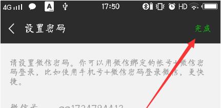 微信账号登录密码如何修改,忘了怎么找回?