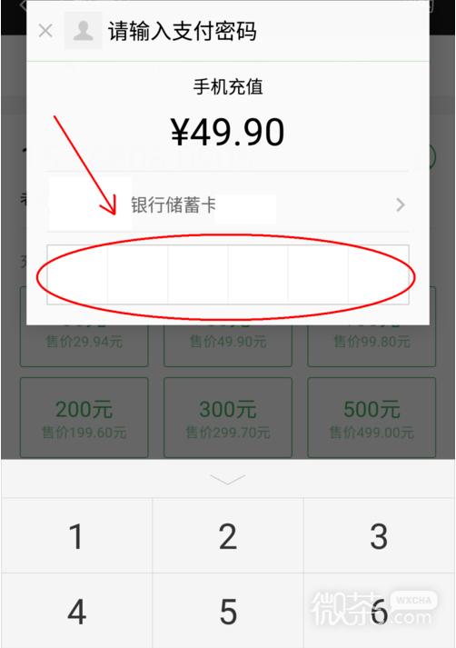 微信如何给手机号码充值?