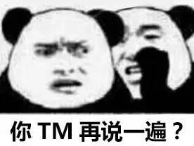 熊猫人悄悄话微信恶搞表情包