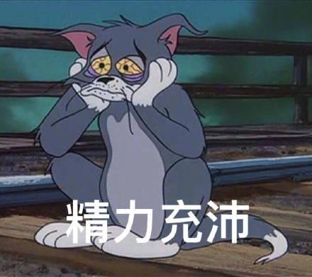 微信搞笑动态猫和老鼠微信文字_微信表情_微茶网希特勒的搞笑高清表情图片图片