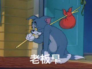微信搞笑表情猫和老鼠微信笔画_微信表情_微茶网简表情包萌文字包表情图片