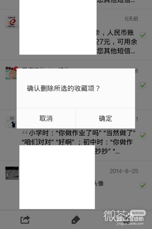 微信怎么取消或删除收藏的消息?