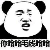 一组熊猫头群聊怼人微信表情包