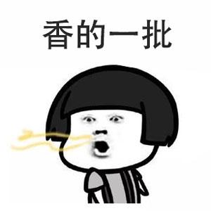 微信香的一批微信恶搞表情包图片