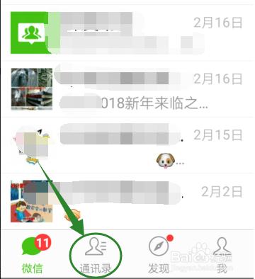 怎样把想加你微信的人直接加入黑名单?