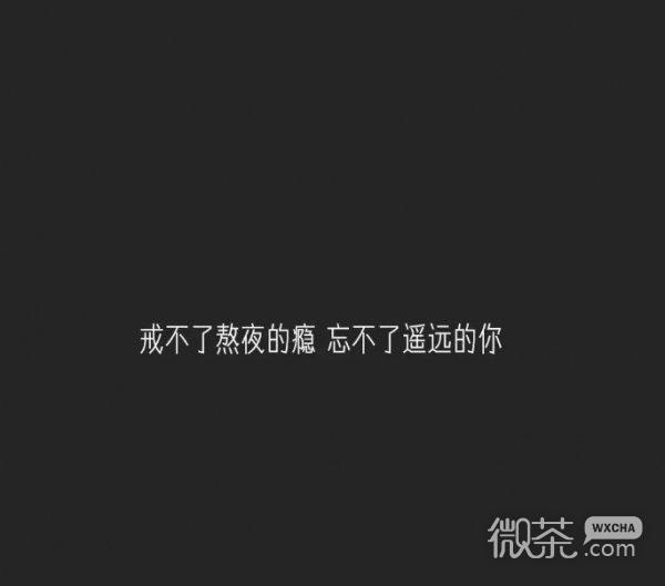 微信白字黑底傷感文字配圖