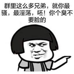 微信臭不要脸微信熊猫头恶搞表情包