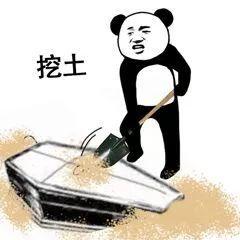 熊猫人棺材板儿微信恶搞表情包