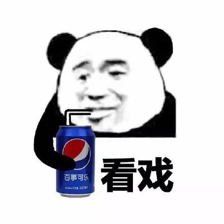 熊猫头喝饮料看戏恶搞微信表情包