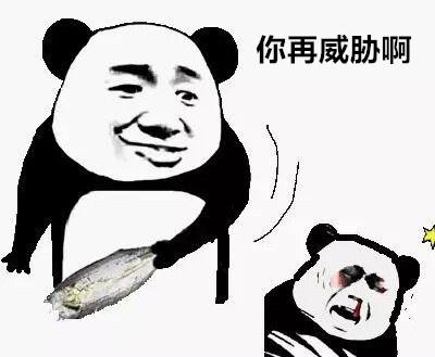 来啊,威胁我啊,微信熊猫头恶搞表情包