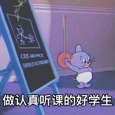 《猫和老鼠》开学啦系列微信恶搞手机_微信动画_微苹果的表情地址表情包下载表情图片