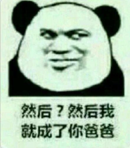 然而我是你爸爸熊猫头恶搞表情包