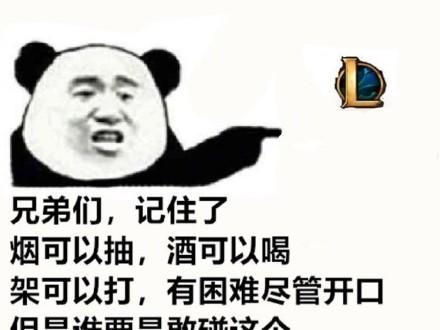微信熊猫头兄弟们恶搞表情包图片