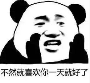 微信熊猫头撩人表情包图片