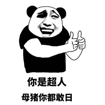 就你事多微信熊猫头怼人恶搞表情包图片