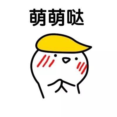 微信小人害羞表情包图片
