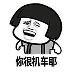 微信蘑菇头台湾腔恶搞表情包