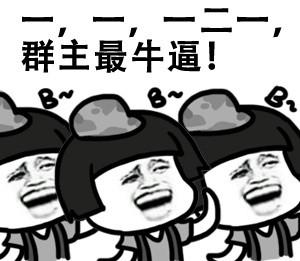 群主发红包微信恶搞蘑菇头表情包