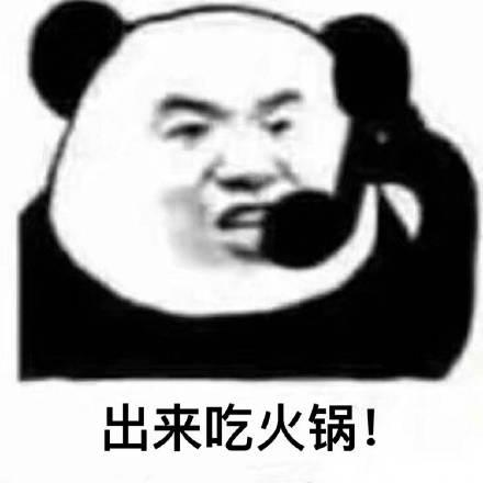 姐妹们,一起去吃火锅了微信恶搞熊猫头表情包