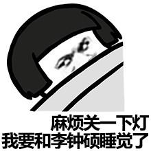 那些年我们爱过的韩国老公微信蘑菇头恶搞表情包