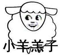 小兔崽子,小狗蛋子,王八羔子微信恶搞表情包图片