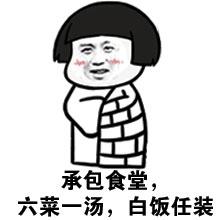邓超版蘑菇头微信恶搞表情包
