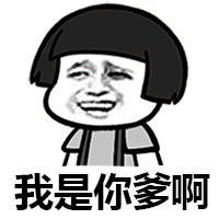 你怎么看出我是小学生的微信蘑菇头恶搞表情包
