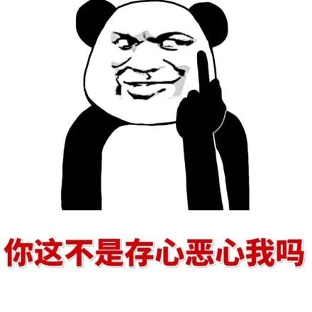 微信熊猫头装逼恶搞群聊表情包图片