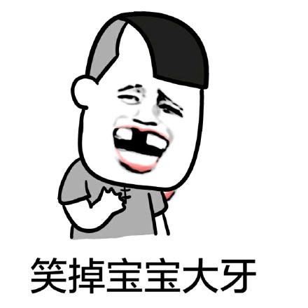 笑掉大牙微信恶搞表情包图片