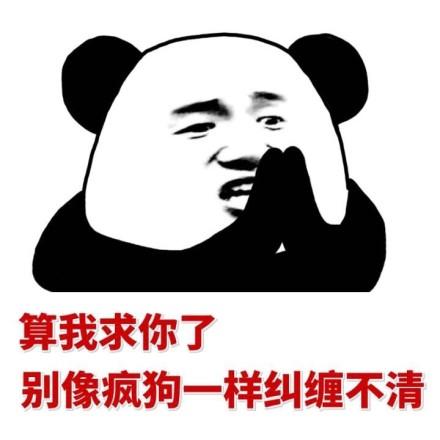 微信熊猫头装逼恶搞群聊表情包