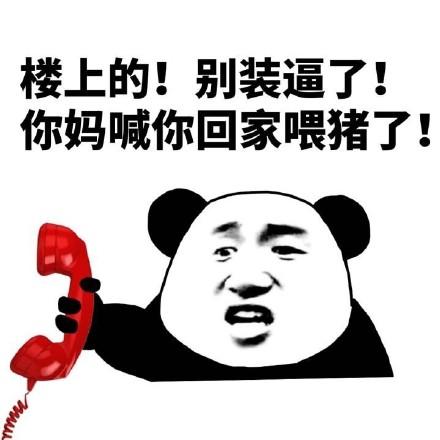 熊猫人装逼微信恶搞表情包图片