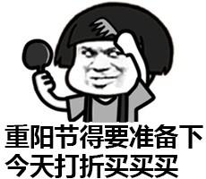 重阳九九久微信蘑菇头恶搞重阳节表情包