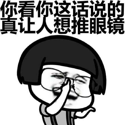 推眼镜蘑菇头微信恶搞表情包