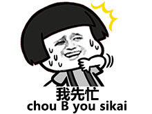 微信恶搞蘑菇头中英双语表情包